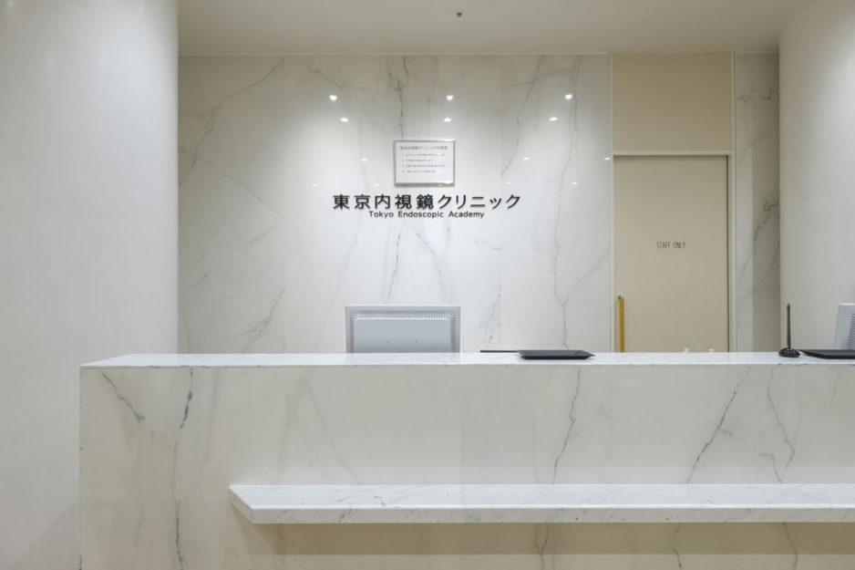 クリニックの写真 - 東京内視鏡クリニック