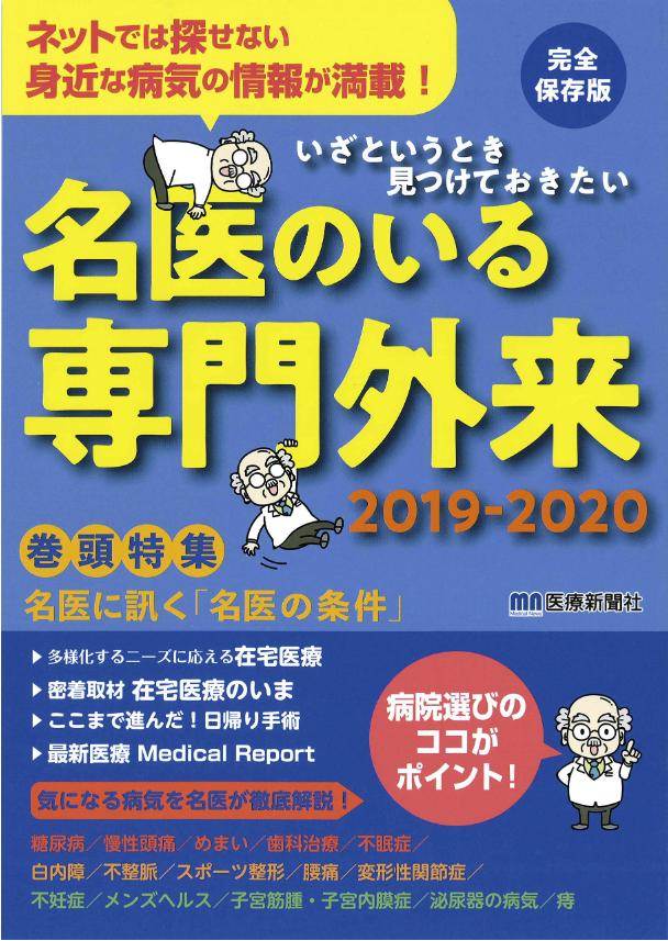 名医のいる専門外来2019-2020
